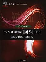 ピアノソロ ドラゴン ヴィヴァルディ/ヴァイオリン協奏曲集「四季」 Op.8 和声と創意への試み (ピアノソロドラゴン)