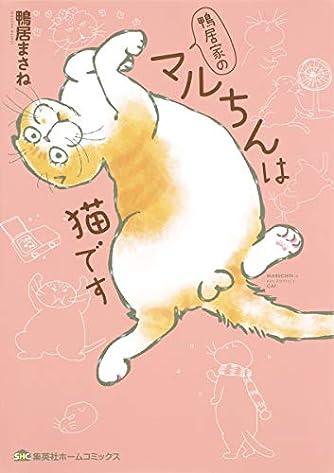 鴨居家のマルちんは猫です (集英社ホームコミックス)