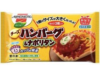 味の素 冷凍 12パック チーズハンバーグ&ナポリタン 3個