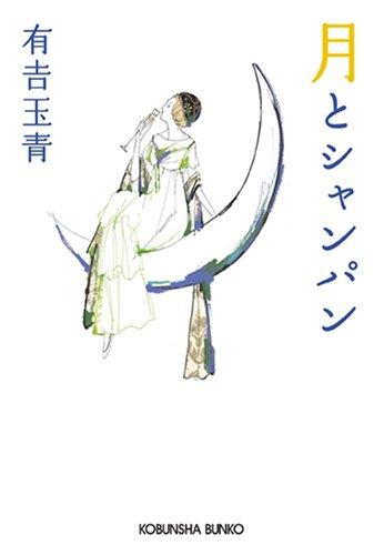 月とシャンパン (光文社文庫)