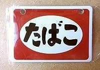 昭和レトロ看板 たばこと塩 穴あきミニ金属(アルミ板)看板 単品 (たばこ看板 ノーマル)