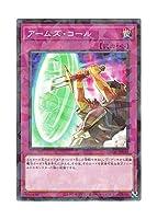 遊戯王 日本語版 DBGC-JP045 Armory Call アームズ・コール (ノーマル・パラレル)