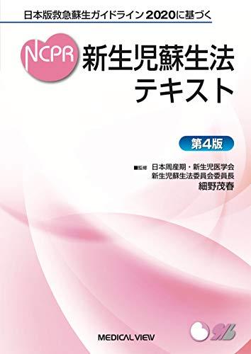 日本版救急蘇生ガイドライン2020に基づく 新生児蘇生法テキスト−第4版