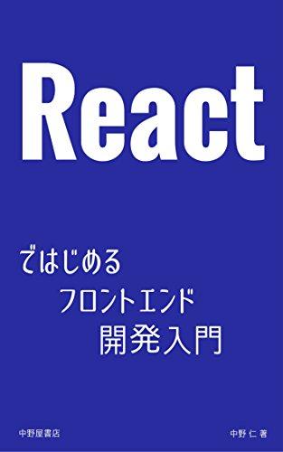 Reactではじめるフロントエンド開発入門