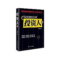 Investor 2(Chinese Edition)