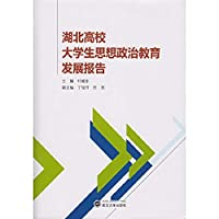 Hubei College Students Ideological Education Report(Chinese Edition)