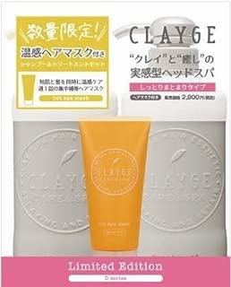 【数量限定】CLAYGE(クレージュ) Dシリーズ シャンプー&トリートメント+ホットスパマスク付きセット