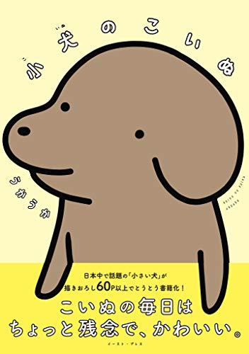 小犬のこいぬ【電子限定特典付き】