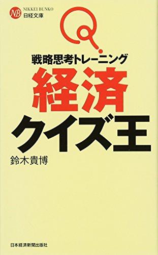 戦略思考トレーニング 経済クイズ王 (日経文庫)の詳細を見る
