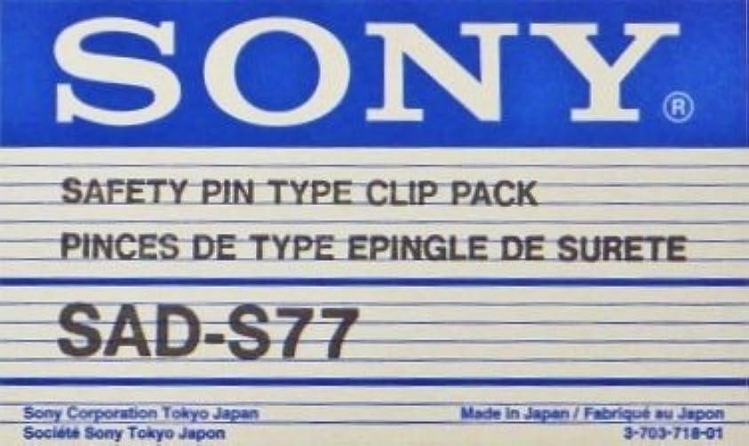 キャベツ時計回りメナジェリーSONY SAD-S77 純正タイピンクリップ 安全ピンタイプ (6個入りケース販売)