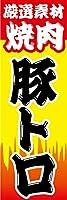 『60cm×180cm(ほつれ防止加工)』お店やイベントに! のぼり のぼり旗 厳選素材 焼肉 豚トロ(バージョン2)