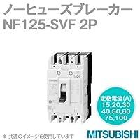 三菱電機 NF125-SVF 2P 15A (ノーヒューズブレーカー) (2極) (AC/DC) NN