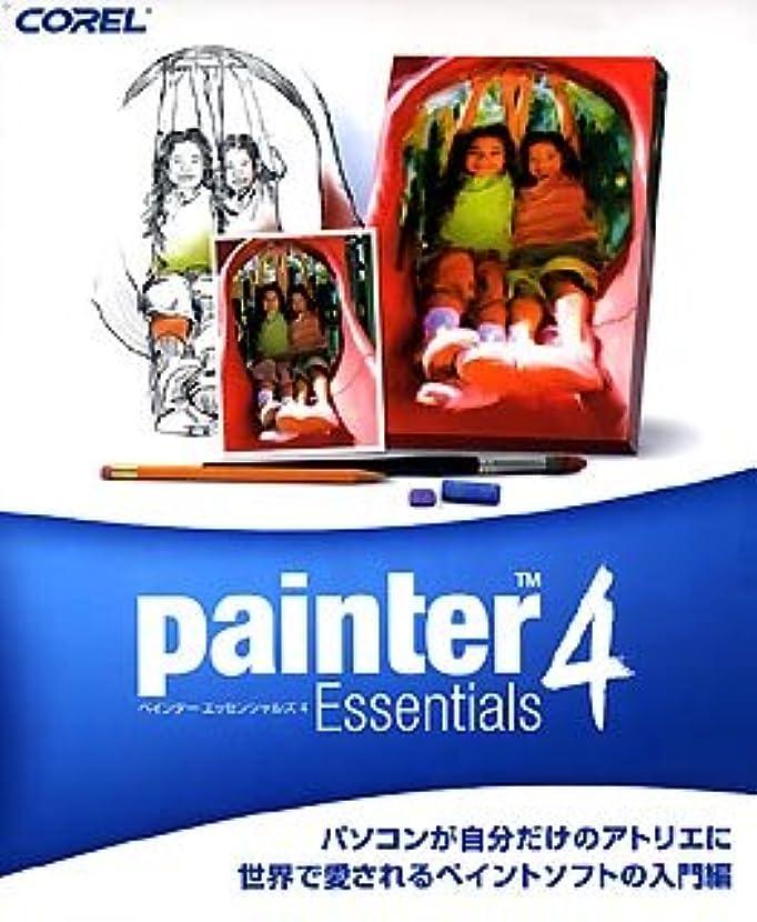 理容室熱意勇敢なCorel Painter Essentials 4 通常版