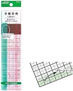 方眼定規20cm25-054 【個】
