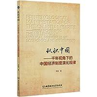 认识中国:千年视角下的中国经济制度演化规律