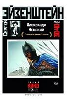 Alexander Newski (Aleksandr Nevskiy) (RUSCICO) [DVD]