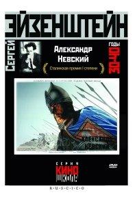 Alexander Newski (Aleksandr Nevskiy) (RUSCICO) - russische Originalfassung [Александр Невский]