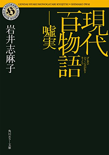 現代百物語 嘘実 (角川ホラー文庫)
