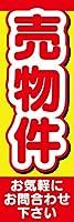 『60cm×180cm(ほつれ防止加工)』お店やイベントに のぼり のぼり旗 売物件 お気軽にお問合わせ下さい