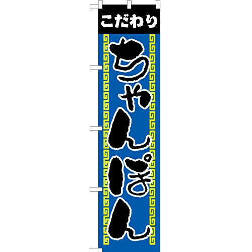 【3枚セット】のぼり こだわりちゃんぽん No.YNS-2683 (三巻縫製 補強済み)