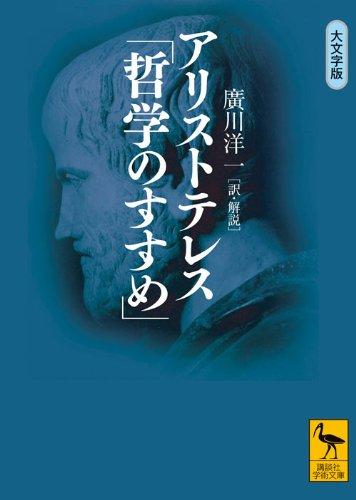 アリストテレス「哲学のすすめ」 (講談社学術文庫)