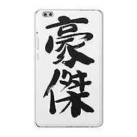 igcase dtab compact d-02k docomo dタブ 用 タブレット ケース タブレット カバー TPU ソフトケース 001719 日本語・和柄 日本語 漢字