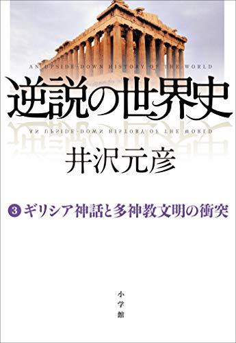 [画像:逆説の世界史3 ギリシア神話と多神教文明の衝突]