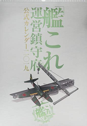 KADOKAWA 「艦これ」運営鎮守府 公式カレンダー