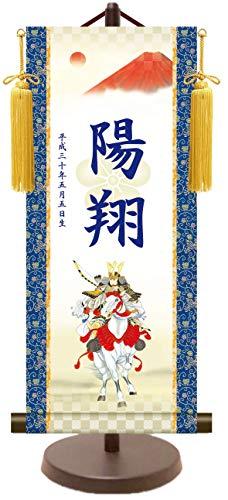 高田屋オリジナル 名前旗 伝統友禅 名入掛軸 (武者, 大)