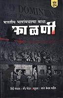 Falani - Bhartiya Bhashanmadhlya Katha- Khand 2