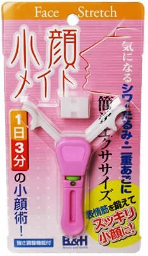 万一に備えてタップリビジョンビューティー&ヘルス 小顔メイト ピンク