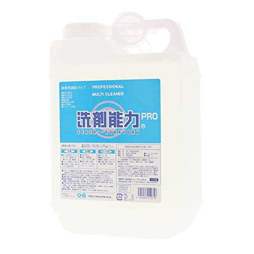 ヒューマンシステム 洗剤能力 プロ 濃縮タイプ 2L