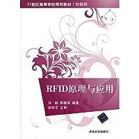 RFID原理与应用(21世纪高等学校规划教材·物联网)