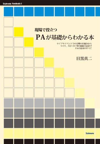 現場で役立つPAが基礎からわかる本 (Stylenote Nowbooks)の詳細を見る