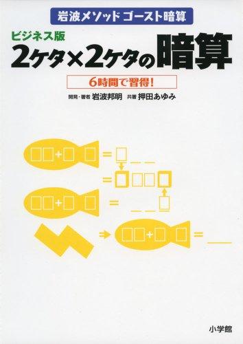 ビジネス版 2ケタ×2ケタの暗算 (岩波メソッド ゴースト暗算)の詳細を見る