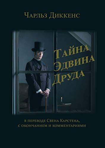 Тайна Эдвина Друда: В переводе Свена Карстена, сокончанием и комментариями (Russian Edition)