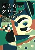 見えないグリーン (ハヤカワ・ミステリ文庫)