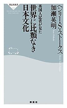[加瀬英明, ヘンリー・S・ストークス]の英国人記者が見た 世界に比類なき日本文化 (祥伝社新書)