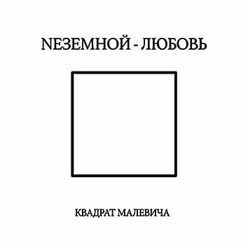 Любовь - квадрат Малевича