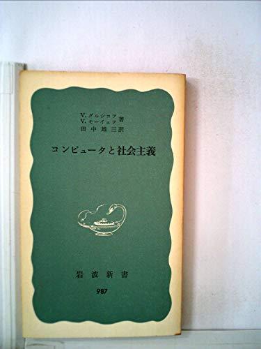 コンピュータと社会主義 (1976年) (岩波新書)