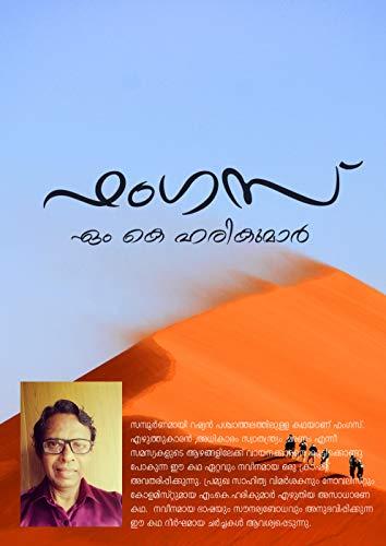 ഫംഗസ് (Malayalam Edition)