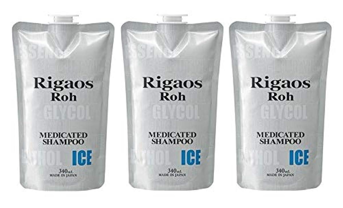 かりて序文緩める【3個セット】リガオス ロー 薬用スカルプケア シャンプー ICE レフィル (340mL)