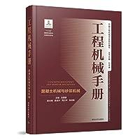 工程机械手册:混凝土机械与砂浆机械