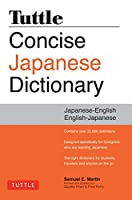 タトル・コンサイス英和・和英辞典【改訂増補版】 Tutle Concise Japanese Dictionary Revised
