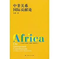 Genuine Spot international contribution on China-Africa relations [ Paperback ](Chinese Edition)