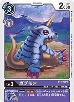 デジモンカードゲーム BT2-069 ガブモン C
