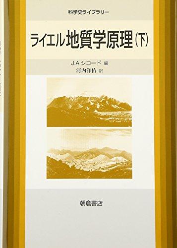 ライエル地質学原理〈下〉 (科学史ライブラリー)