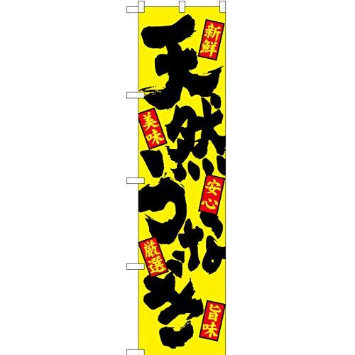 【2枚セット】のぼり 天然うなぎ 黄 YNS-1598 (受注生産) のぼり旗 看板 ポスター タペストリー 集客 【スマートサイズ】