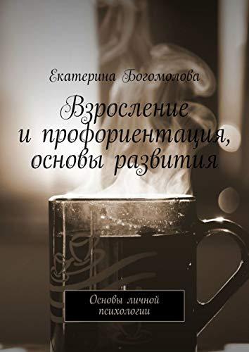 Взросление ипрофориентация, основы развития: Основы личной психологии (Russian Edition)