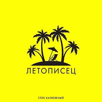 Летописец (prod. by ЭфдиВадим)